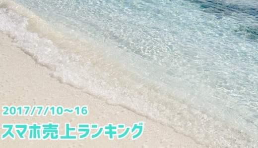 2017/7/10~16 スマホ売上ランキング P9 liteが1位!SIMフリースマホ絶好調!