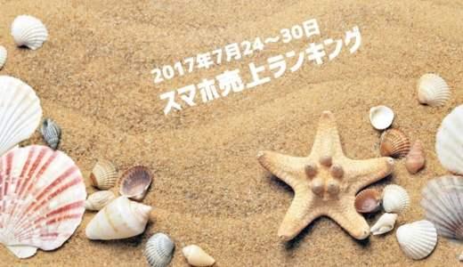 2017/7/24~30 スマホ売上ランキング BLUの格安スマホが初登場!