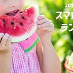 2017/8/7~13 スマホ売上ランキング ケータイ新モデル3機種の順位は?