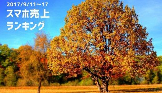 2017/9/11~17 スマホ売上ランキング ZenFoneGoがまさかの首位!