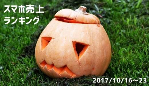 2017/10/16~23 スマホ売上ランキング iPhoneとY!mobile強し!