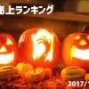 2017/10/23~29 スマホ売上ランキング Galaxy Note8発売!順位は?