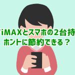 WiMAXとスマホ2台持ちが最強?組み合わせたときの節約効果を比較