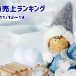 2017/11/13~19 スマホ売上ランキング iPhone勢強し!
