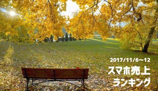 2017/11/6~12 スマホ売上ランキング 新機種ぞくぞく登場!注目の順位は?