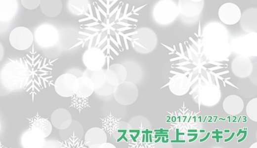 2017/11/27~12/3 スマホ売上ランキング iPhone8が好調!