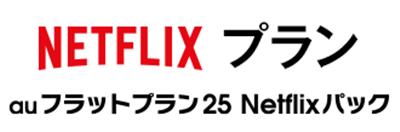 au フラットプラン25 Netflixロゴ