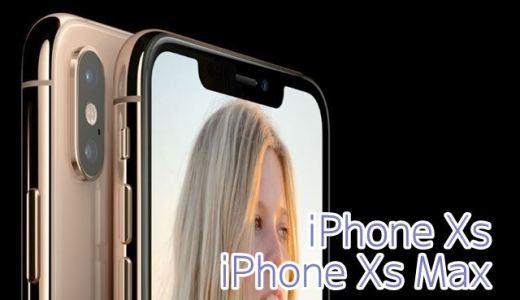 【おとくケータイ.net】iPhoneXs/XsMax/XRのキャッシュバック額を聞いてみた