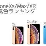 iPhoneXs/XsMax/XRの人気色・人気容量を調べてみました