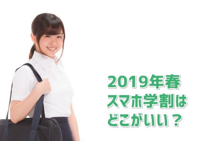 2019年度4大キャリアの学割