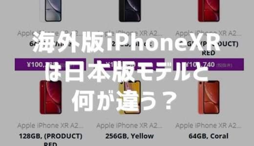 海外版SIMフリーiPhoneXR デュアルSIMと日本モデルの違いは?