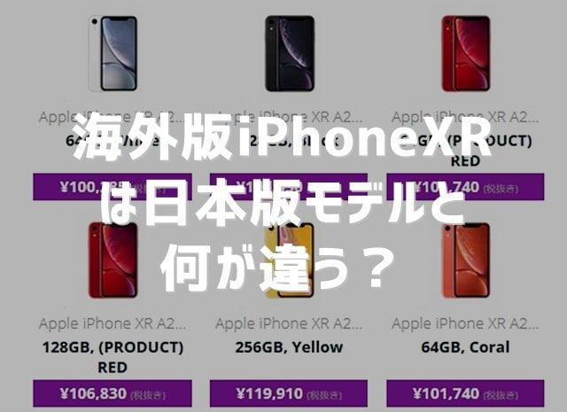 海外iPhoneXRと日本版比較