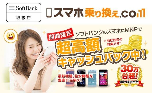 スマホ乗り換え.com 記事トップ画像