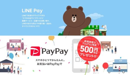 LINEPayとPayPayの決済アプリ比較 どっちが便利?