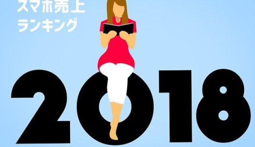 2018/12 スマホ売上ランキング ニューモデル続々発売!