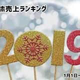 2019年1月度のスマホ売上ランキング
