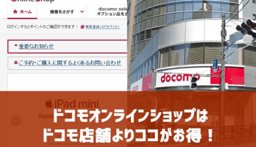 ドコモオンラインショップがリアル店舗契約よりお得なポイントを解説