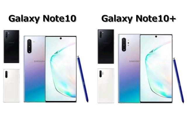 Galaxy Note10と10+比較