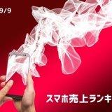 2019/9 スマホ売上ランキング