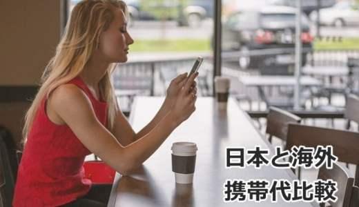 日本の携帯代は高い?海外の料金と比較