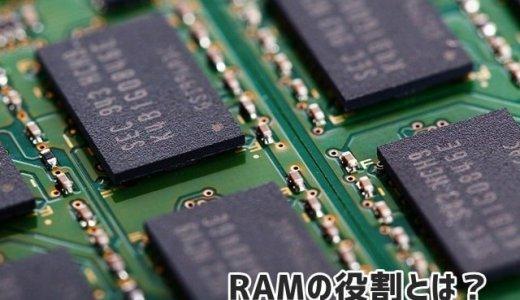 スマホのRAMの役割とは?RAMが多いと何がいいの?