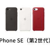 iPhoneSE(第2世代)
