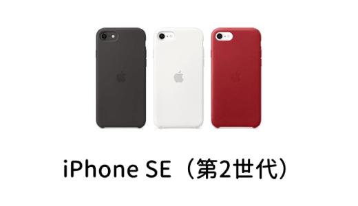 iPhoneSE(第2世代)のバッテリー容量や大きさ、5G対応は?スペック面の魅力まとめ