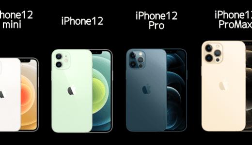 iPhone12/mini/Pro/Maxの人気色と人気容量を調査!結果は?