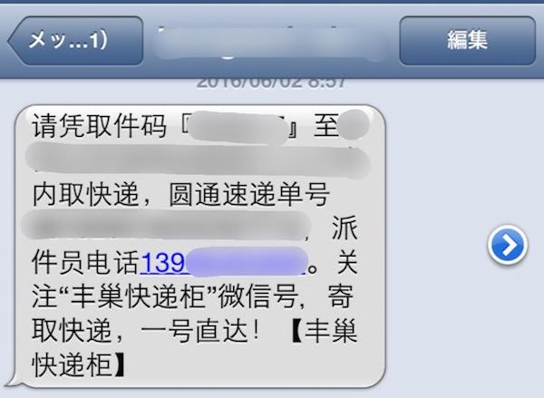 メール中国での荷物受取通知