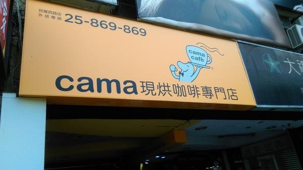 cama(現烘咖啡專賣店)
