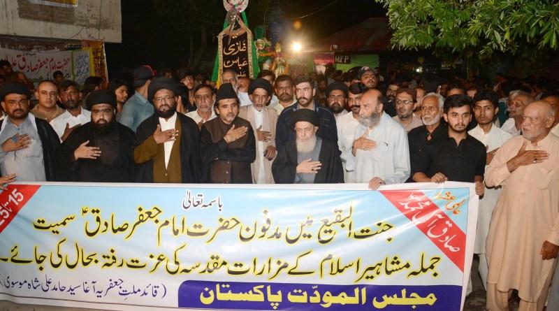 وارث رسولؐ امام صادق ؑ کا یوم شہادت عقیدت و احترام کے ساتھ منایا گیا;قومی مال لوٹنے والے عوام کے جان و مال کا تحفظ نہیں کرسکتے ،آغاحامدموسوی