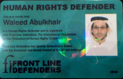 Waleed Frontline Defenders Card. renewed in the Frontline Org as an authorized defender while he is in prison, at 21/10/2014.