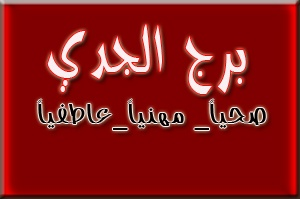 Photo of برج الجدي اليوم الخميس 28-1-2021 مع خبيرة الابراج ماغي فرح