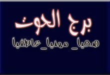 Photo of برج الحوت اليوم الجمعة 29-1-2021 مع خبيرة الابراج ماغي فرح