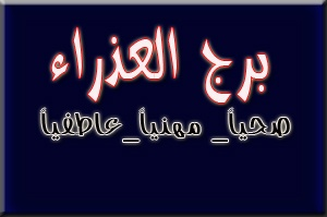 Photo of برج العذراء اليوم الجمعة 29-1-2021 مع خبيرة الابراج ماغي فرح
