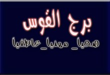 Photo of برج القوس اليوم الجمعة 29-1-2021 مع خبيرة الابراج ماغي فرح