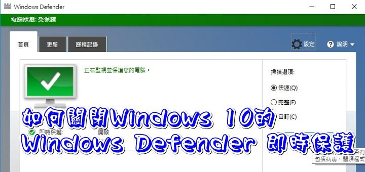 如何關閉Windows 10的 Windows Defender 即時保護