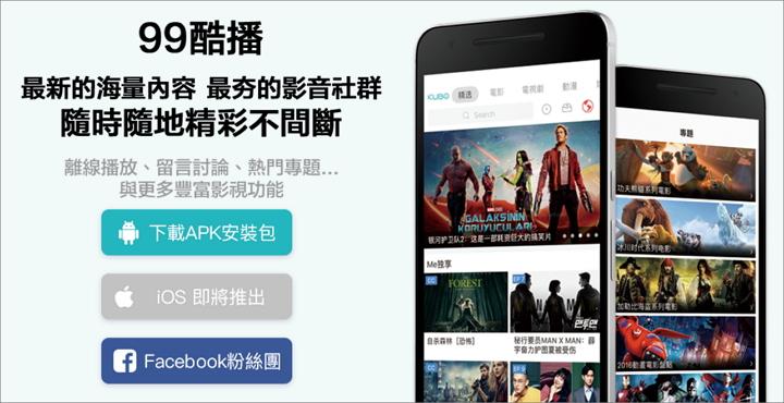 99KUBO 酷播強勢回歸,PC/Android/iOS三平台免費讓你看到爽