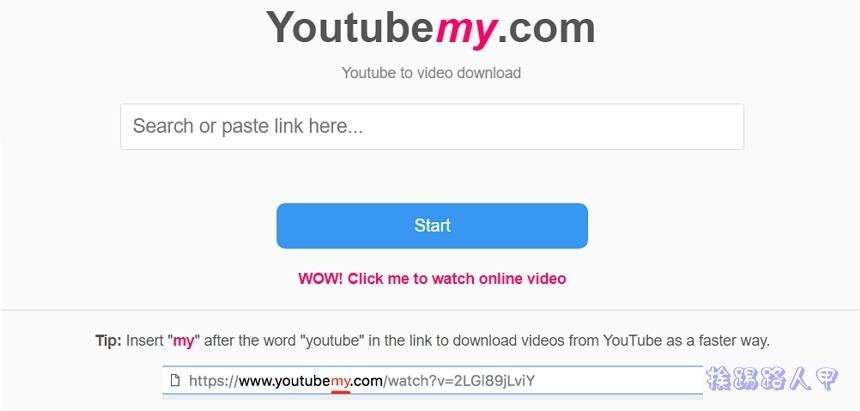 YouTube 網址加2個my英文字,輕鬆下載MP4 影片檔