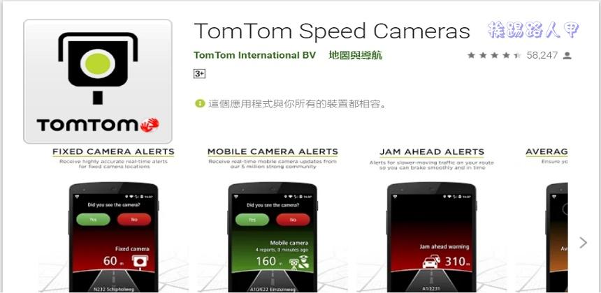 TomTom 測速照相提醒App,與 Google 地圖導航完美的結合