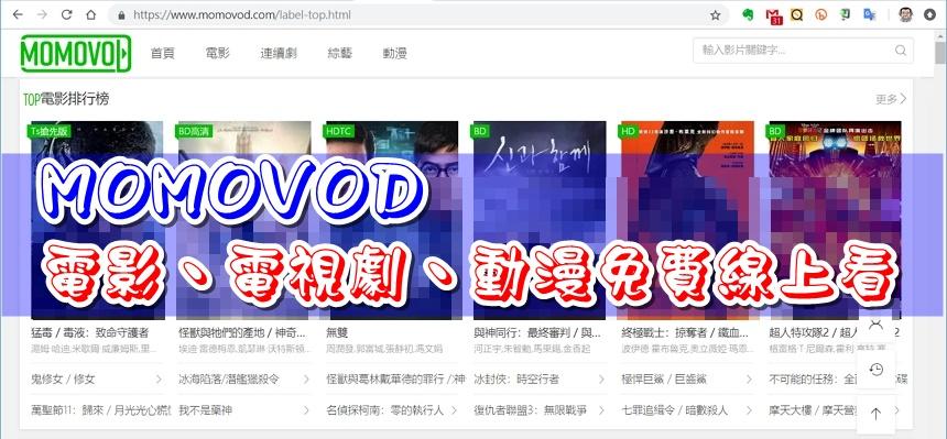 MOMOVOD 網站,豐富電影、電視劇、動漫免費線上看