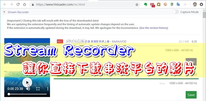 Chrome Stream Recorder 擴充套件讓你直接下載串流平台的影片