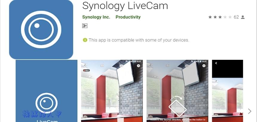 Synology LiveCam App 輕鬆將手機化身為行動網路攝影機