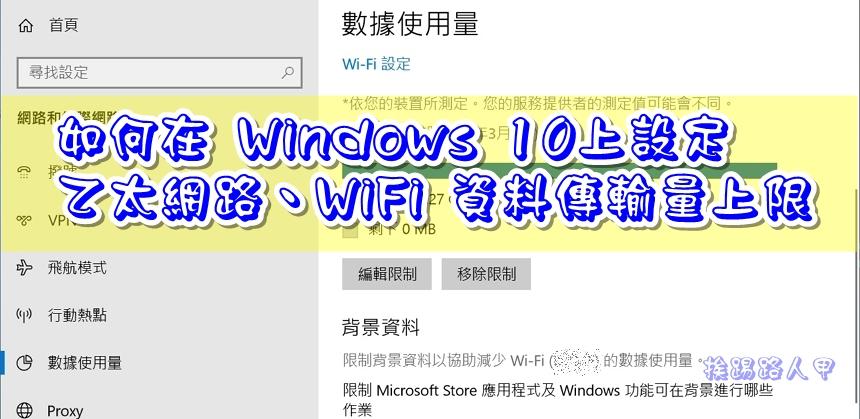 如何在 Windows 10 上設定乙太網路、WiFi的數據使用量上限提醒