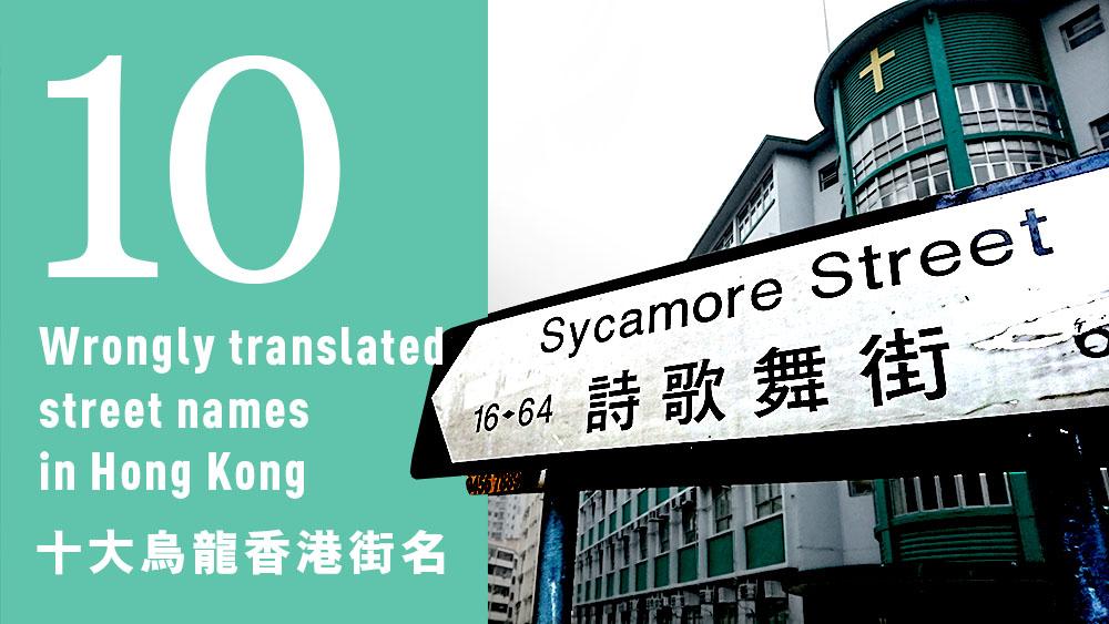 十大烏龍香港街名 | Lost in translation: 10 wrongly translated street names in Hong Kong – Walk in Hong Kong