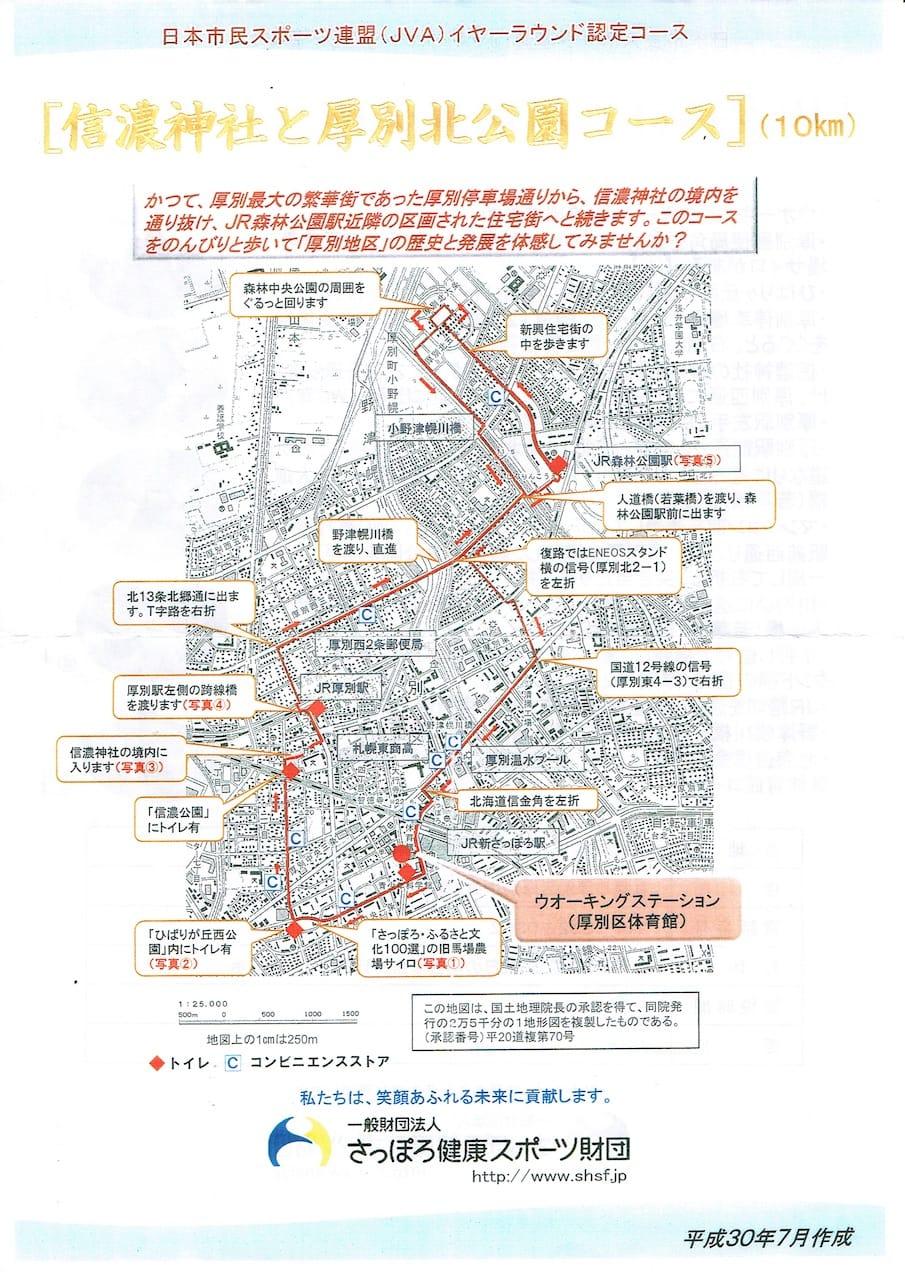 信濃神社と厚別北公園コース(10km)