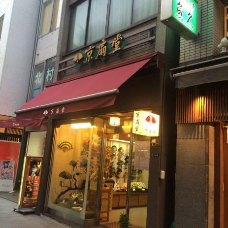 Shop of Fans