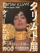 """GUSTAV KLIMT Vienna-Japan 1900"" at Tokyo Metropolitan Art Museum"