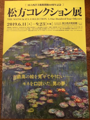 """""""The Matsukata Collection: A One-Hundred-Year Odyssey"""" at the National Museum of Western Art"""