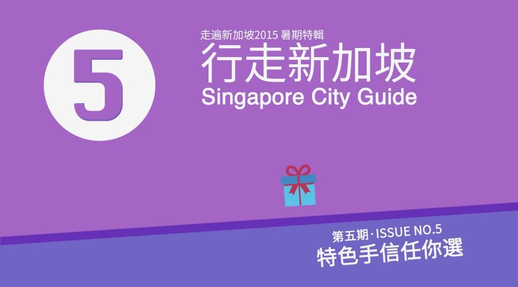 第五期 · 特色手信任你選 – WALK IN SINGAPORE – 走遍新加坡